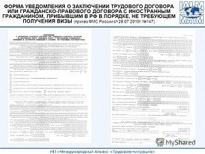 уведомление о заключении трудового договора с иностранцем образец 2016 фмс - фото 7