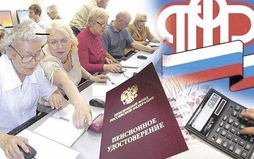 Россия выплачивает пенсии в израиле