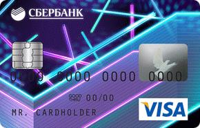 кредитна¤ карта сбербанка можно ли снимать деньги успех