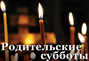Родительские субботы в 2017 году, православные: календарь