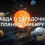 Свежие новости о планете Нибиру и конце света