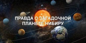 Свежие новости о планете Нибиру и конце света 23 сентября
