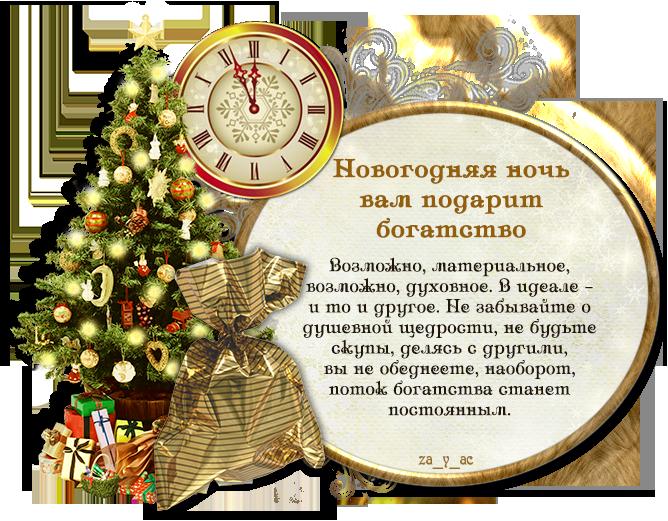 поздравление с новым годом в одну строчку луной для мужчины