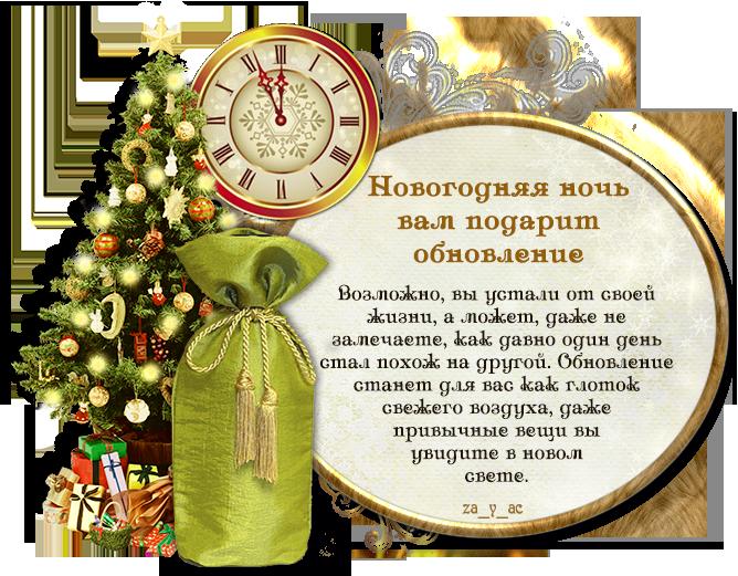 входит новогодние поздравления от гадалки саша вот