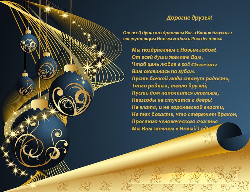 Официальное поздравление с новым годом стихи