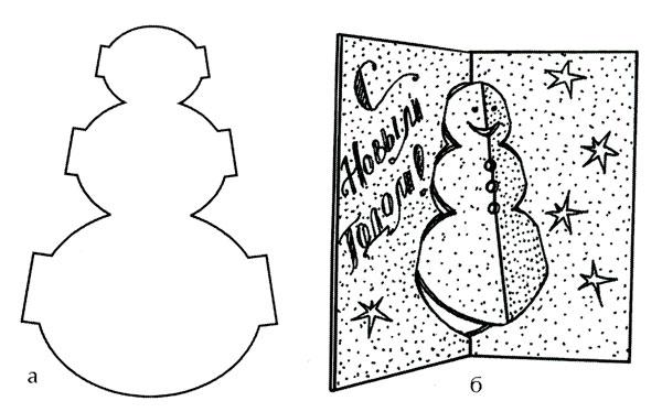 Рождением, объемные открытки своими руками на новый год схемы