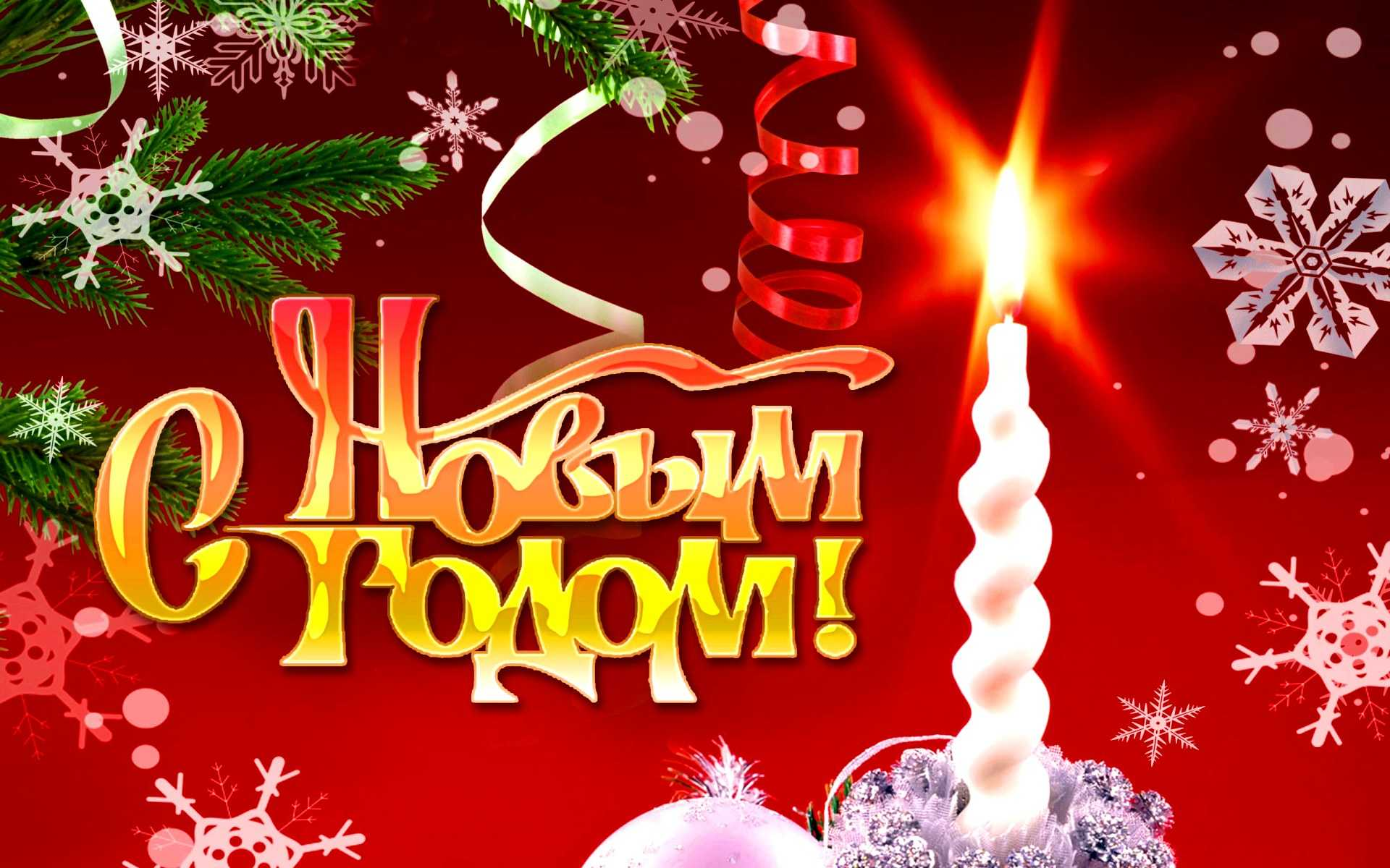 Поздравления с новым годом на радио