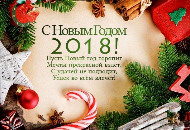 Официальное поздравление нового года фото 485