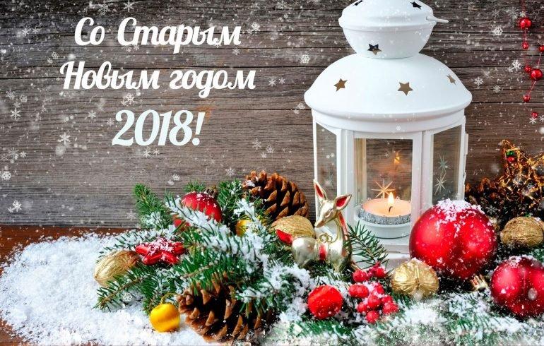 Какого числа наступит Старый Новый год 2018 года