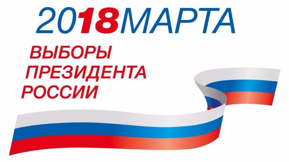 Полный список кандидатов в Президенты России на сегодня