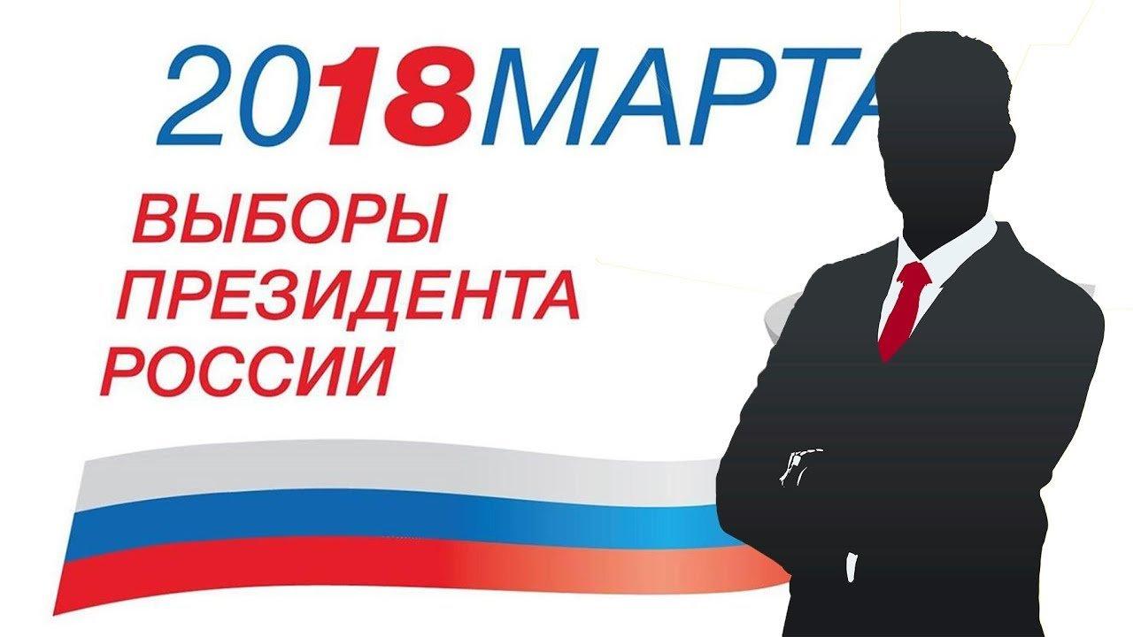 Выборы Президента России 2018 - результаты, озвученные ЦИК