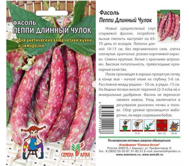Сорт фасоли Пеппи длинный чулок