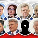 Новый премьер министр России