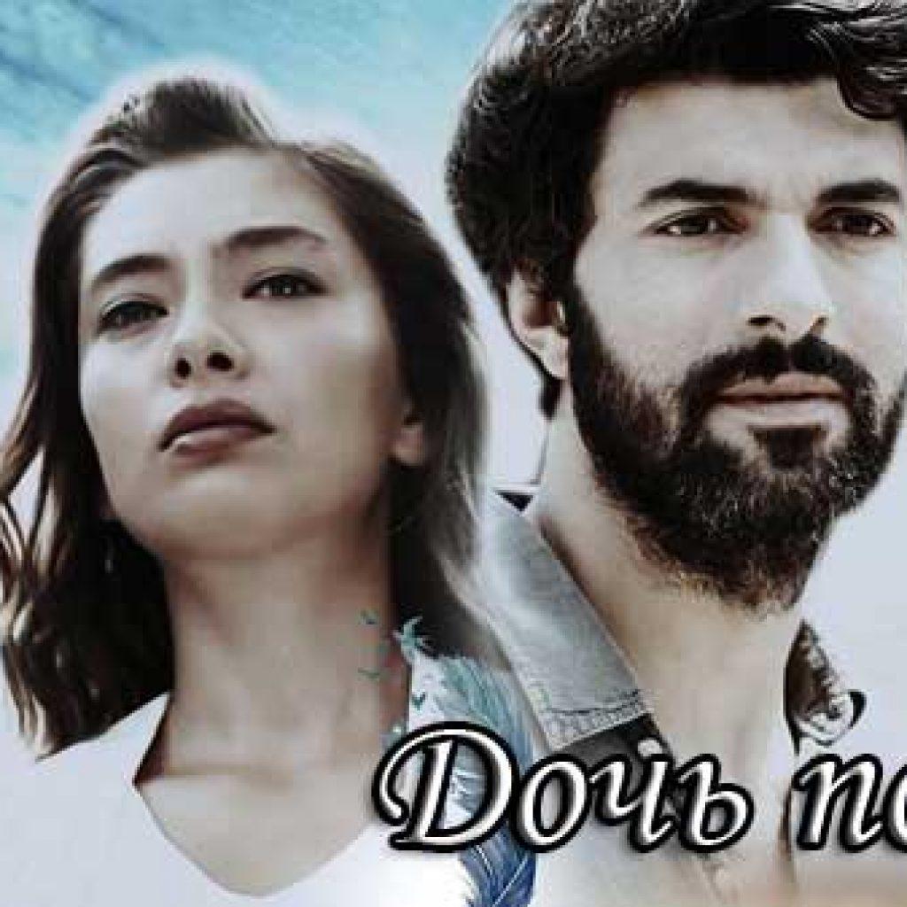 Список самых ожидаемых турецких сериалов 2019-2020 года