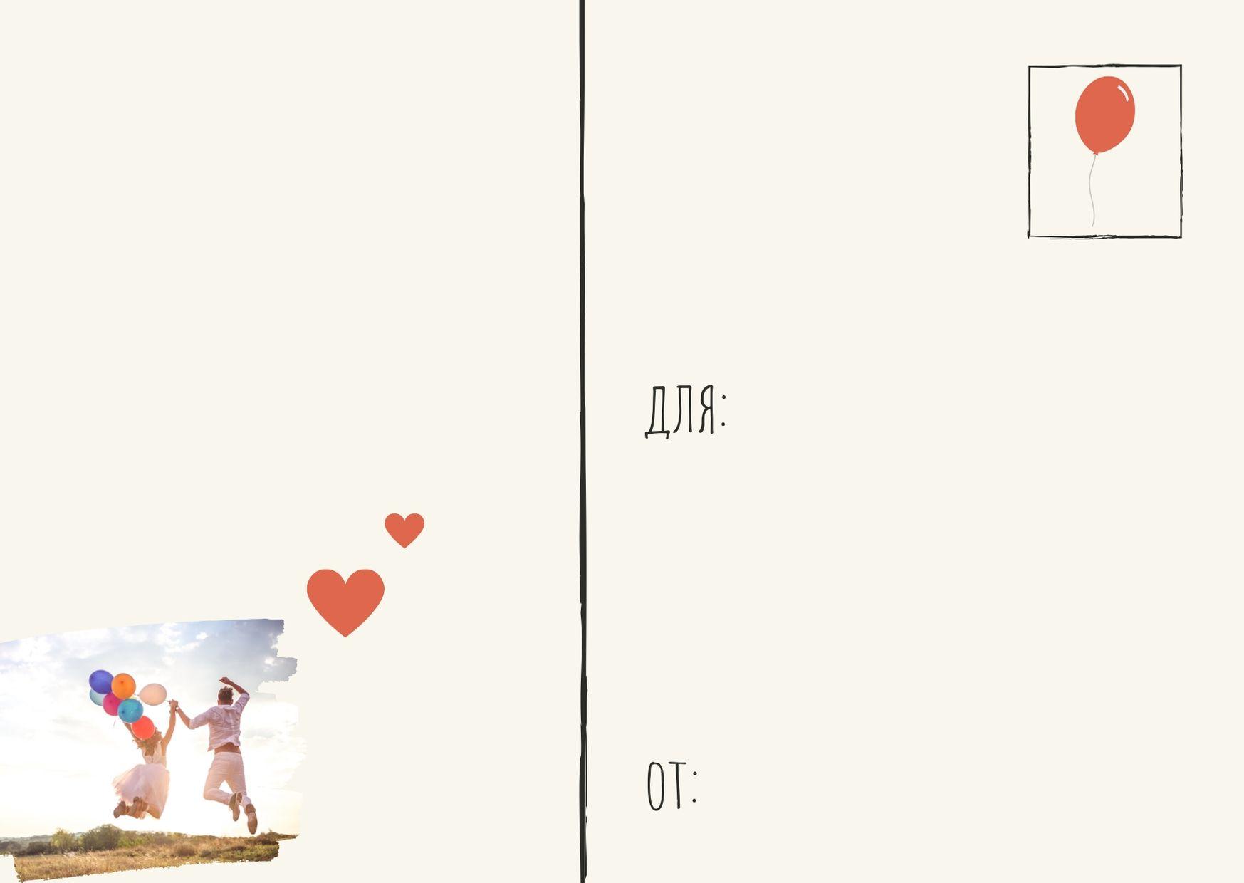 Как оригинально поздравить любимого человека 14 февраля