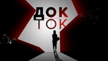 Старт нового шоу Ксении Собчак «Док-ток» на первом канале