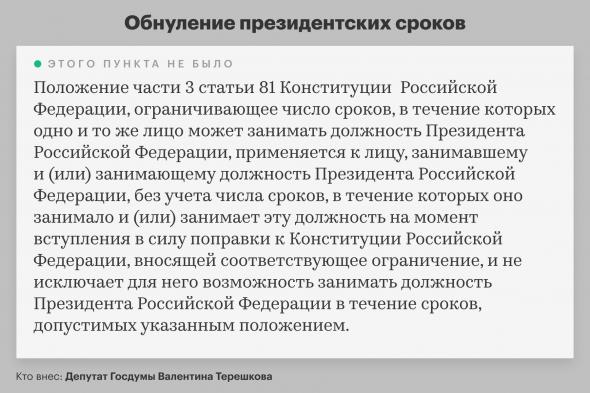Сроки президентских полномочий Владимира Путина обнуляются