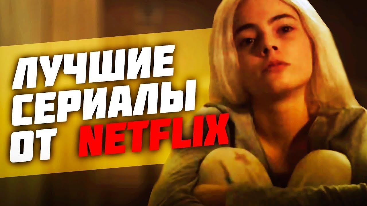 лучшие сериалы Нетфликс про любовь