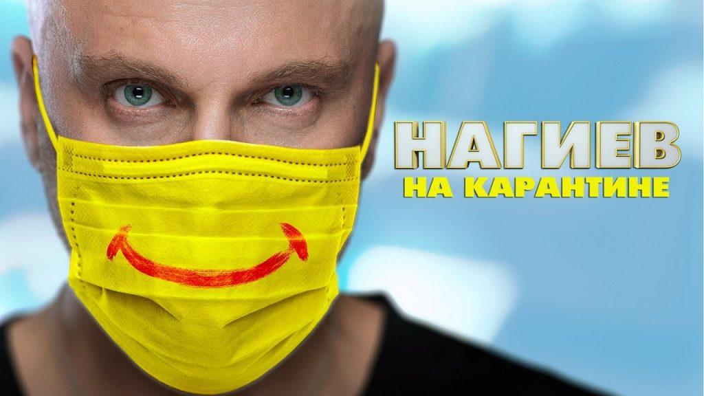 https://2datyvyhoda.ru/wp-content/uploads/2020/04/Nagiev-na-karantine-1-sezon.jpg