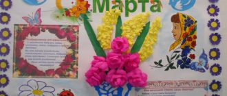 стенгазета в детский сад на 8 Марта
