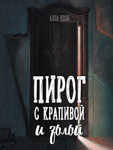 https://s1.livelib.ru/boocover/1005910822/o/c774/Anna_Koen__Pirog_s_krapivoj_i_zoloj.jpeg