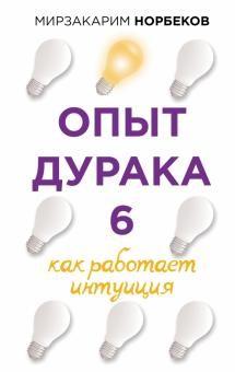 Мирзакарим Норбеков - Опыт дурака 6. Как работает интуиция обложка книги