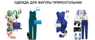 одежда для фигуры прямоугольников