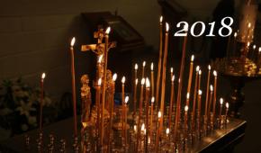 Миниатюра к статье Родительские субботы: православные календарь 2018