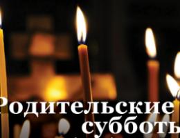 Миниатюра к статье Родительские субботы в 2017 году по православному календарю