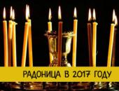 Миниатюра к статье Когда Радоница в 2017 году: точная дата