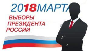 Миниатюра к статье Выборы Президента России 2018 — результаты, озвученные ЦИК